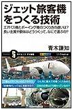 ジェット旅客機をつくる技術   エアバス機とボーイング機のつくり方の違いは? 長い主翼や胴体はどうつくって、なにで運ぶの? (サイエンス・アイ新書)