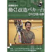 高橋敏也の動く!改造バカ一台 DVD第4弾 [DVD]