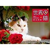 世界の猫[2013年 カレンダー] ([カレンダー])