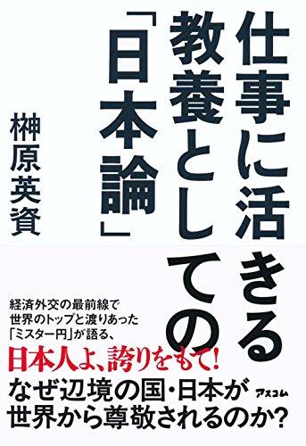 仕事に活きる 教養としての「日本論」