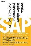 SAP 会社を、社会を、世界を変えるシンプル・イノベーター