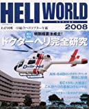 HELI WORLD (ヘリワールド) 2008 (イカロス・ムック)
