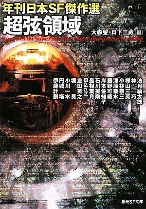 超弦領域 年刊日本SF傑作選