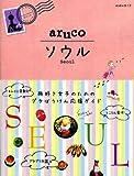 2 地球の歩き方 aruco ソウル (地球の歩き方 aruco 2)