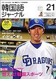韓国語ジャーナル 第21号 (21) (アルク地球人ムック)