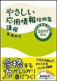 やさしい応用情報技術者講座 2011年版 (やさしい講座シリーズ)