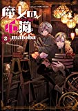 魔女の心臓 3巻 (デジタル版ガンガンコミックスONLINE)