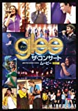 glee/グリー ザ・コンサート・ムービー<特別編> [DVD]