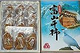 富山干柿 700g 化粧箱入 富山干し柿