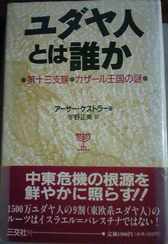・「ユダヤ人とは誰か―第十三支族・カザール王国の謎」