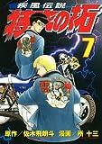疾風伝説 特攻の拓(7) (ヤングマガジンコミックス)