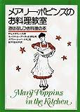 メアリー・ポピンズのお料理教室―おはなしつき料理の本