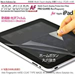 iPad - AF  PRO GUARD AF PGAF-IPAD
