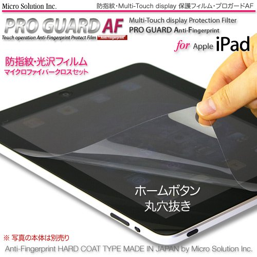iPad 防指紋-光沢機能性フィルム・プロガード AF / PRO GUARD AF PGAF-IPAD・ホームボタン丸抜