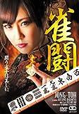 雀闘[DVD]