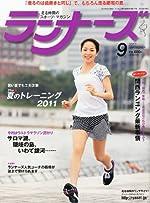 ランナーズ 2011年 09月号 [雑誌]