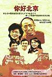 Amazon.co.jpニーハオ北京 [DVD]