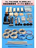 TNJ 平成28年度版 第二種電気工事士技能試験練習用 ケーブル・器具セット