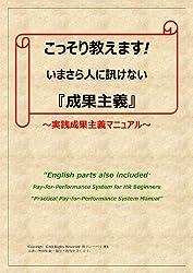 Kossorioshiemasu Imasarahitonikikenaiseikasyugi Jissenmanyuaru (Japanese Edition)