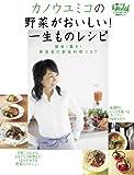 カノウユミコの野菜がおいしい!一生ものレシピ (日経BPムック) (日経BPムック)