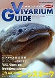 ビバリウムガイド NO.47 2009年 11月号 [雑誌]