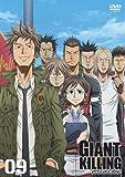 GIANT KILLING 09 [DVD]