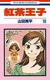 紅茶王子 18 (花とゆめコミックス)