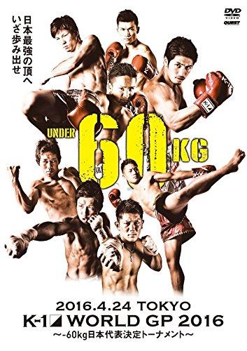 K-1 WORLD GP 2016 in JAPAN ~-60kg日本代表決定トーナメント~ 2016年4月24日 東京・国立代々木競技場第2体育館 [DVD]