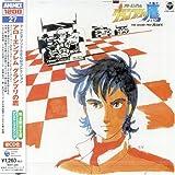 〈ANIMEX 1200シリーズ〉(27) テレビオリジナルBGMコレクション アローエンブレム グランプリの鷹