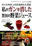 野菜ジュース 激安