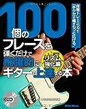100個のフレーズを弾くだけで飛躍的にギターが上達する本 リズム強化編 段階トレーニングで「手...