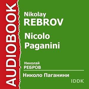 Nicolo Paganini [Russian Edition] Audiobook