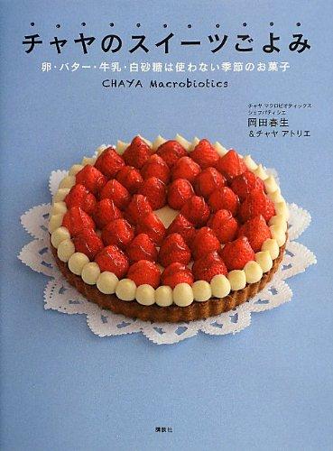 チャヤのスイーツごよみ 卵・バター・牛乳・白砂糖は使わない季節のお菓子 (講談社のお料理BOOK)