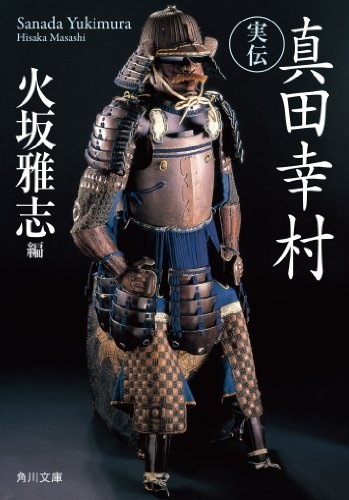 実伝 真田幸村 (角川文庫)