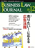 BUSINESS LAW JOURNAL (ビジネスロー・ジャーナル) 2008年 12月号 [雑誌]