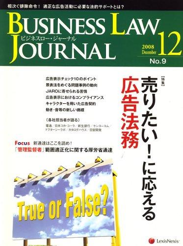 BUSINESS LAW JOURNAL (ビジネスロー・ジャーナル) 2008年 12月号 [雑誌]