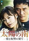 太陽の南 DVD-BOX1