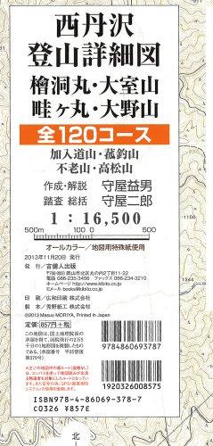 西丹沢登山詳細図ー檜洞丸・大室山・畦ケ丸・大野山 全120コースー