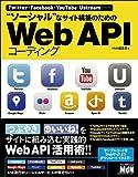 """Twitter・Facebook・YouTube・Ustream── """"ソーシャル""""なサイト構築のためのWeb API コーディング [単行本] / MdN編集部 (編集); MdN (刊)"""