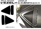ヴェゼル(VEZEL)専用 リヤドアノブ カーボン柄プロテクションシート 傷防止&ドレスアップに最適(RU1/2/3/4) HONDA ホンダ