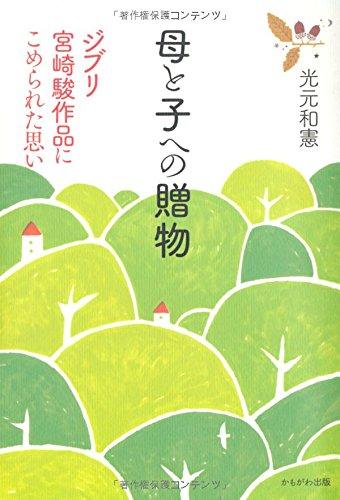 母と子への贈物―ジブリ宮崎駿作品にこめられた思い