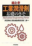 絵とき「工業潤滑剤」基礎のきそ (Mechanical Engineering Series)