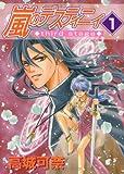 嵐のデスティニィthird stage 1 (眠れぬ夜の奇妙な話コミックス)