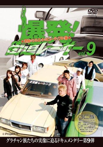 爆発!街道レーサーvol.9 [DVD]