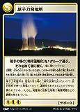 原子力発電所 【サポート】 J2-82 (地球環境カードゲーム マイアース シングルカード)