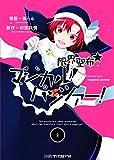 限界聖布☆マジカルパンツァー!(2) (ファミ通クリアコミックス)