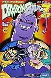 ドラゴンボールZ魔人ブウ激闘編 巻1―TV版アニメコミックス (ジャンプコミックス)