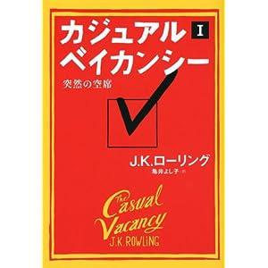カジュアル・ベイカンシー 突然の空席 1