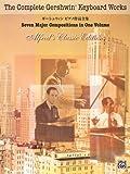 日本語ライセンス版 ガーシュウィン ピアノ作品全集 ~7つの主な作品をこの1冊で~