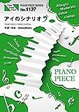 ピアノピース1137 アイのシナリオ by CHiCO with HoneyWorks